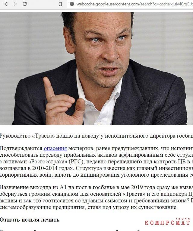 "1581400998 alfa habarov trust3 - ""Молчание ягнят"" Михаила Хабарова получило неожиданный поворот"