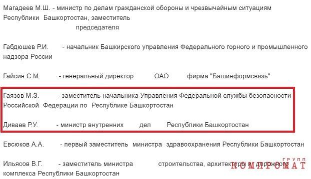 «Старые отставники сильнее Набиуллиной!» «Решалы» могут тормозить расследование махинаций Роскомснаббанка?