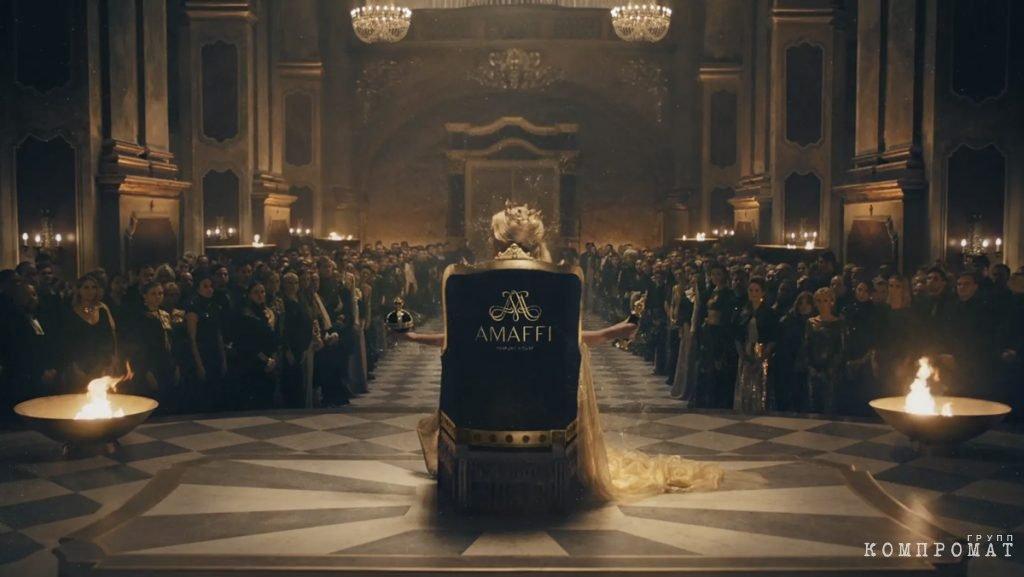 Рекламный ролик Amaffi 'The Queen'