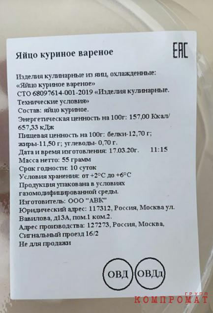 Этикетка на продуктах, которые получают пациенты больницы в Коммунарке