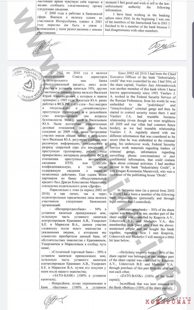 1585726015 1 - Сергей Деревянко и другие МВДшники: как сколотить состояние?