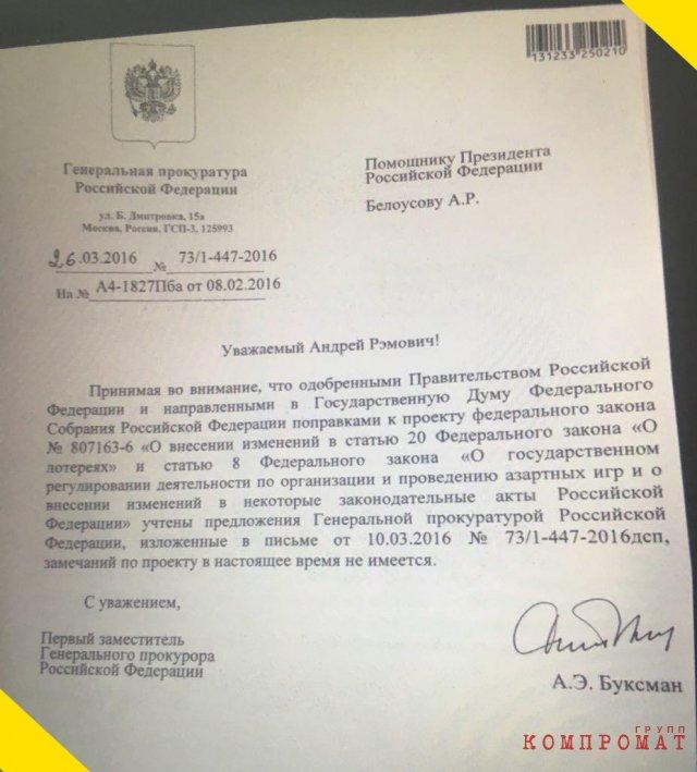 Официальный ответ Александра Буксмана о принятии Генпрокуратурой законопроекта, утверждающего новые правила работы букмекеров