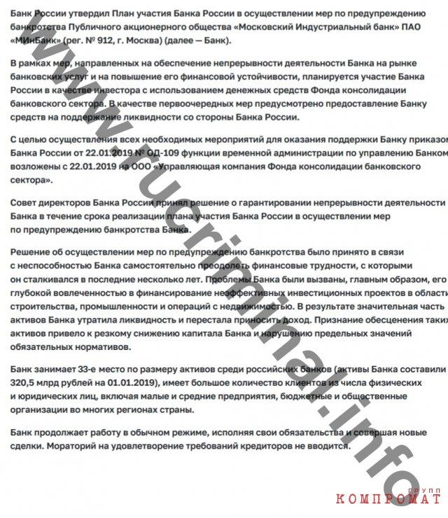 1586931581 20200415 024820 - Василий Поздышев из ЦБ РФ: как избежать неприятностей по силовой линии?