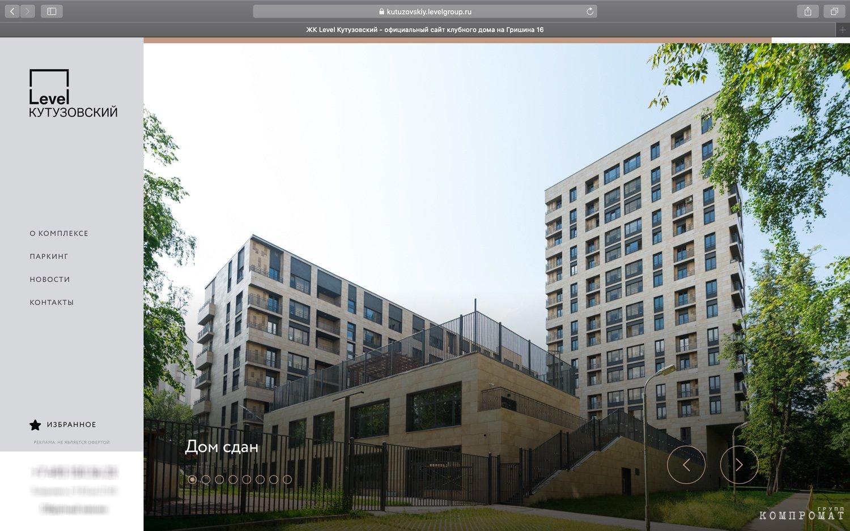Клубный дом Kутузовский Level, где директор ФХХС в 2019 году приобрёл две квартиры