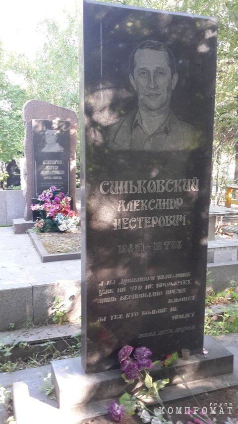 Могила Александра Синьковского (Синего), убитого на глазах сына