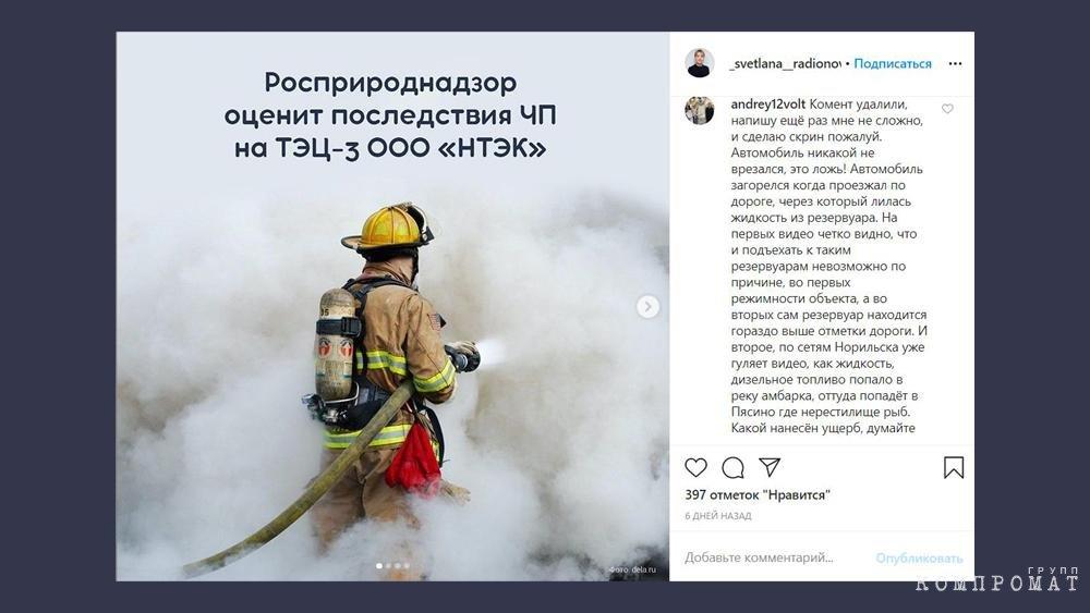 Подписчики Радионовой выражают недовольство её постом, а также сообщают, что неудобные комментарии под ним удаляются