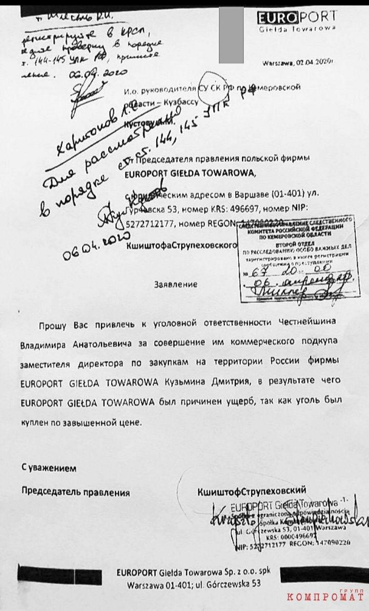 Беглый миллиардер: кто помогает беглому угольщику Евгению Ренге в рейдерской атаке на «Топпром» в Кузбассе