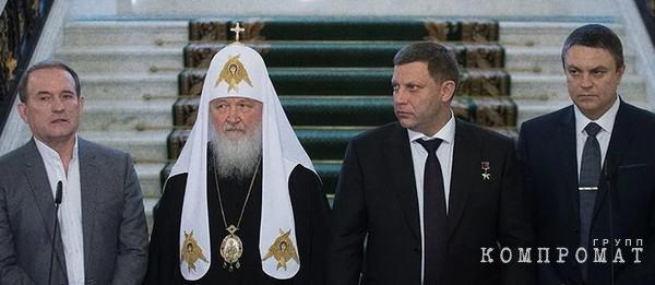 Слева направо: Виктор Медведчук, патриарх Кирилл, Александр Захарченко и Леонид Пасечник