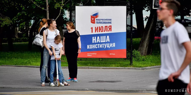 Как власти покупали лояльность избиркомов на голосовании о поправках к Конституции