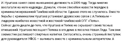 """""""Криминальные соратники"""" губернатора Никитина?"""