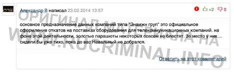 Кому россияне говорят спасибо за «левые» штрафы на миллиарды
