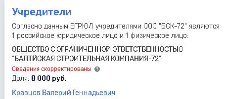 Чьи интересы лоббирует спикер Макаров?