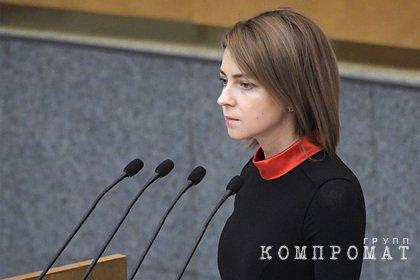 Полиция проверит угрозы депутату Госдумы Поклонской