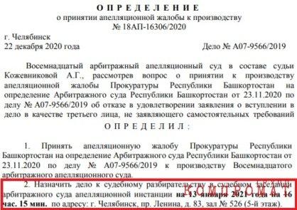 Цена прокурорской хватки. Подчинённые Игоря Краснова не подведут обманутых стариков Башкирии?