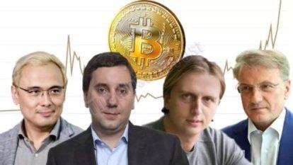 Почём грефкоины для народа. Связан ли глава Сбера и четверо VIP-финансистов с крупнейшим скачком курса криптовалюты?