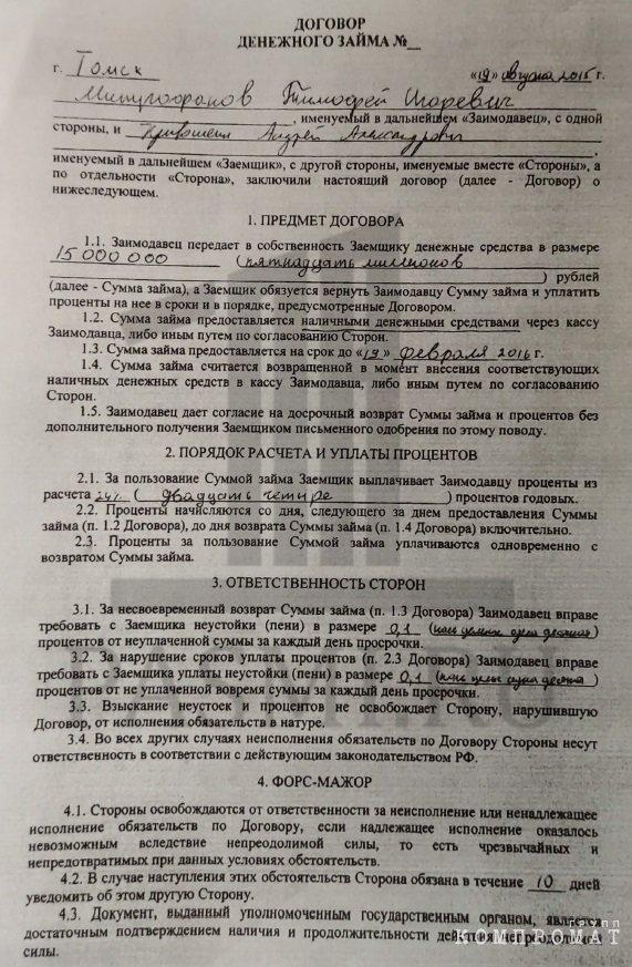 """Нарушения в обмен на миллионы: томского """"пивного короля"""" Кляйна обвинили во взятке"""