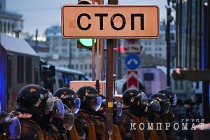 В Москве завершилась несанкционированная акция протеста