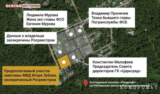 Предполагаемый участок Игоря Зубова соседствует не только с недвижимостью высокопоставленных людей, но и с таким же засекреченным владельцем.
