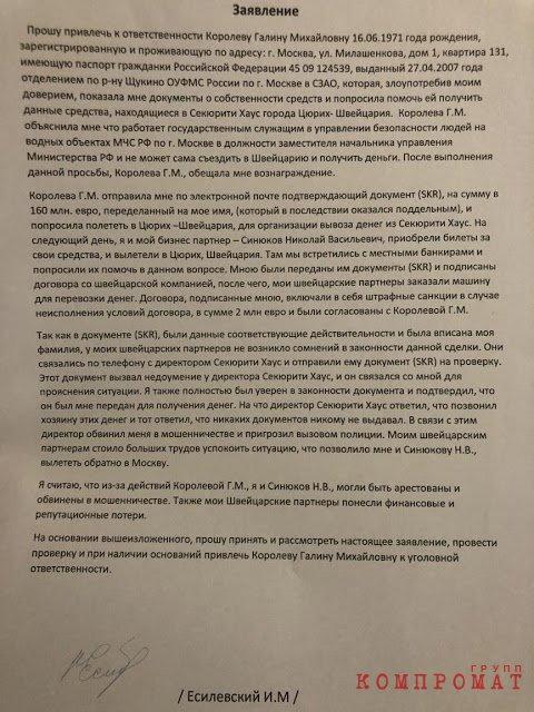 заявление Игоря Есилевского