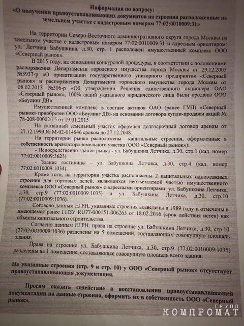 просьба к Николаю Синюкову от владельцев Бабушкинского рынка решить вопрос с госрегистрацией