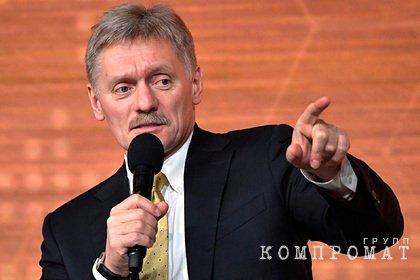 Кремль прокомментировал подготовку новых санкций США и ЕС против России