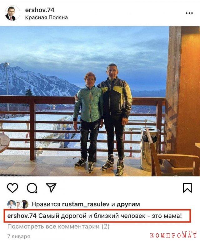 Депутат Вячеслав Ершов с мамой, Ольгой Ивановной Ершовой. Отдыхают в Сочи, в Красной поляне