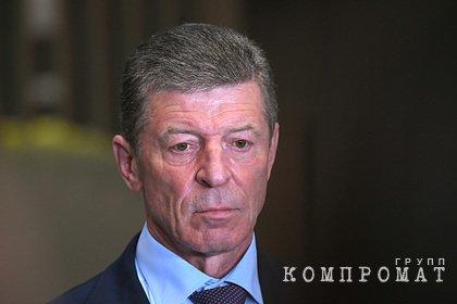Козак назвал мифом заявления Киева о новом мирном плане по Донбассу