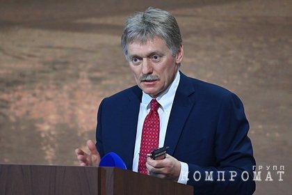 Кремль ответил на обвинения в причастности ко взрыву на складе в Чехии