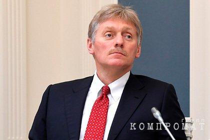 Кремль прокомментировал назначение спецпосланника США по Северному потоку-2
