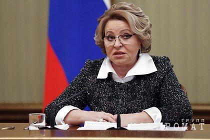 Матвиенко рассказала о послании нового времени Путина Федеральному собранию