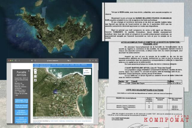 Выписки из французского реестра и сайт земельного кадастра Франции с указанием земельного участка