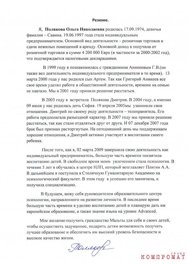 Сопроводительное письмо Ольги Поляковой