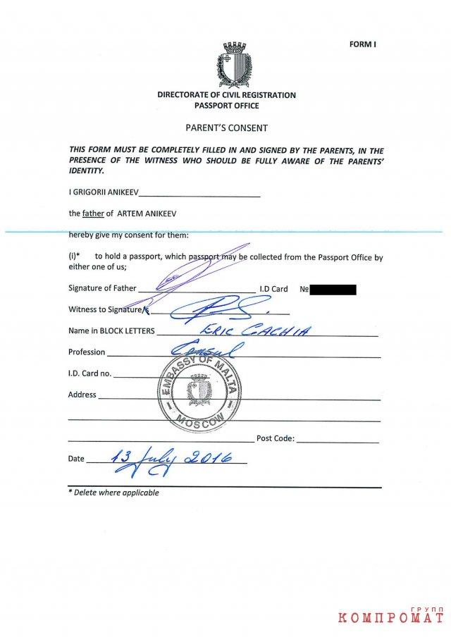 Согласие депутата Аникеева на получение его сыном мальтийского гражданства