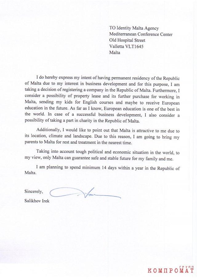 Сопроводительное письмо депутата Ирека Салихова для получения мальтийского гражданства