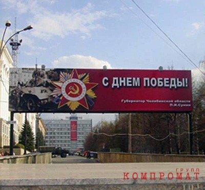 А этим билбордом Челябинск прославился на всю страну: танк наш, Т-34… Но он подбит, и на его фоне весело позируют немецкие солдаты. Позорище было создано при губернаторе Петре Сумине. Губернатор Алексей Текслер, видимо, решил брать пример с предшественника