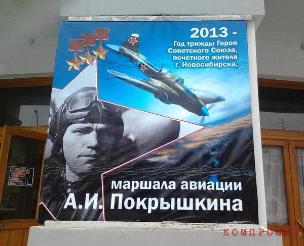 Тут перепутали фотографии двух героев – Александра Покрышкина и Ивана Кожедуба