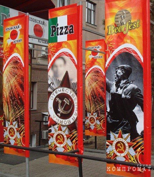 Суши, пицца, пиво (видимо, напоминание о странах гитлеровской коалиции – Японии, Италии и Германии)