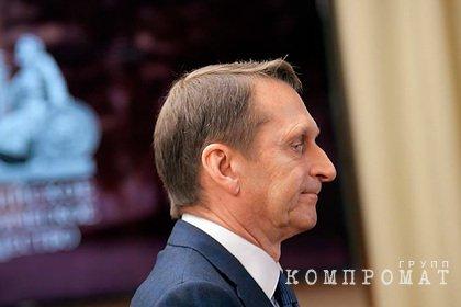 Нарышкин заявил о вине высоких кабинетов ЕС в затягивании регистрации Спутника V