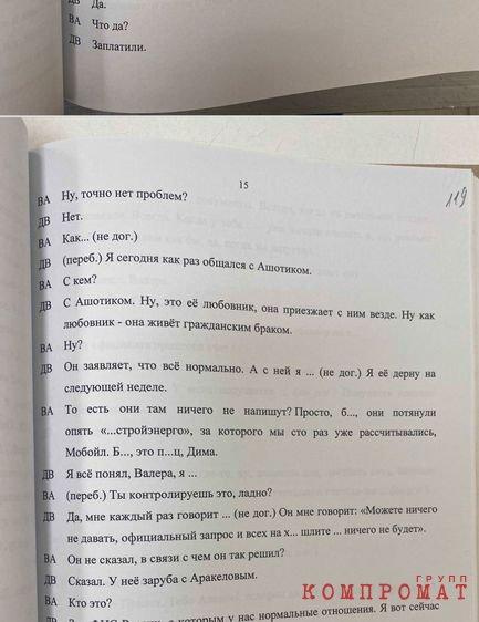 стенограмма прослушки из материалов уголовного дела