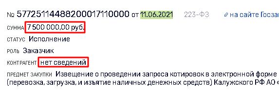 Кто и за что «заказал» Дмитрия Патрушева?