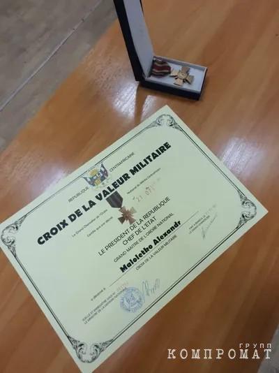 Удостоверение к награде Александра Малолетко