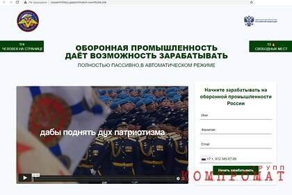 Россиян начали обманывать с помощью оборонной промышленности