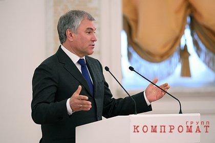 Володин ответил на призыв Лондона отменить в России закон об иноагентах