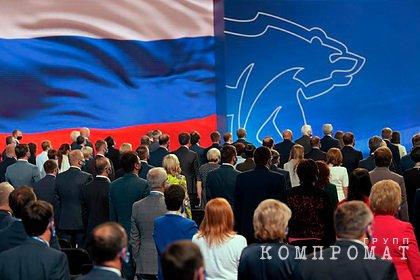Единая Россия опубликовала предвыборную программу