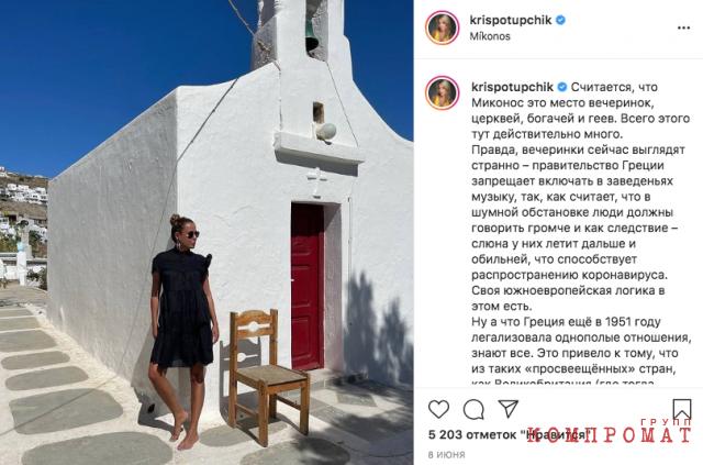 Кристина Потупчик в Греции