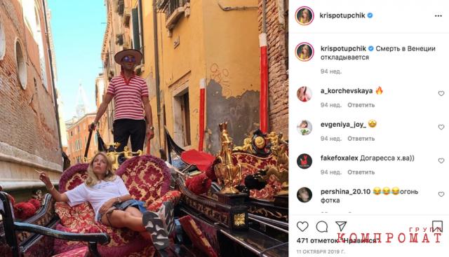 Кристина Потупчик в Венеции
