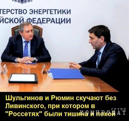 Ливинский, Рюмин, Муров… Занимательный «клиторологий» ПАО «Россети»