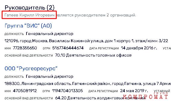 Алексей Миллер отдал Снегурова на «растерзание»?