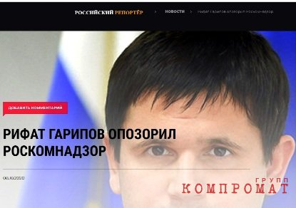 Рифат Гарипов святее Путина? Топ лопнувшего Роскомснаббанка «имеет» судей Башкирии как личных имиджмейкеров