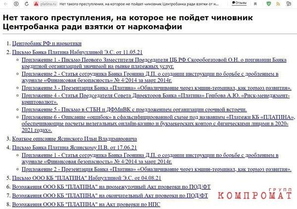 Скриншот с сайта platina.ru